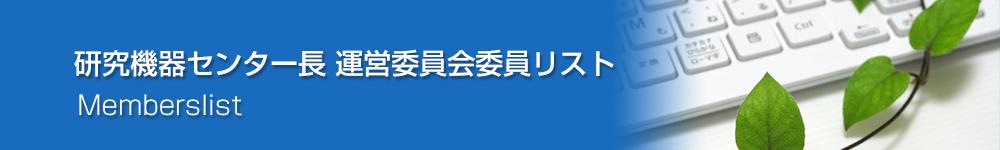 東京理科大学 研究推進機構 研究機器 研究機器センター長 運営委員会委員リスト