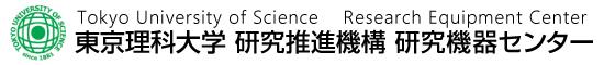 東京理科大学 研究推進機構 研究機器センター
