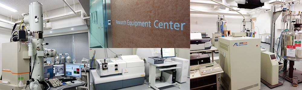 研究機器センター
